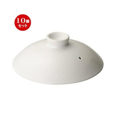 10個セット☆ 鉄製鍋 ☆18cm 蓋 ホワイト [ D 18.3 x H 7.6cm ] 【 飲食店 カフェ 洋食器 業務用 】