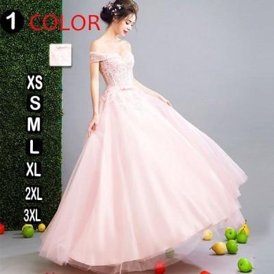 格安ウェディングドレスカラードレス演奏会ピンクパーティードレス披露宴お揃いドレス二次会ロングドレスステージ衣装大きいサイズ