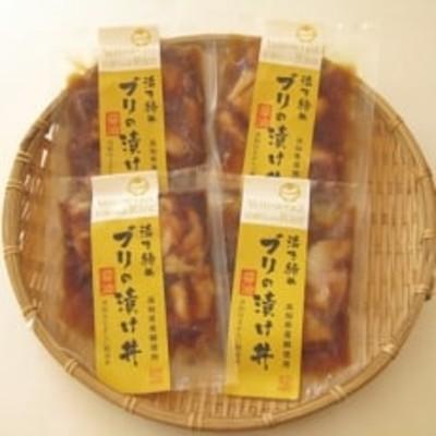 活き締め ブリの醤油漬け丼セット60g×4
