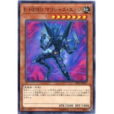 遊戯王カード E-HERO マリシャス・エッジ ノーマル DP22-JP017 地属性 レベル7