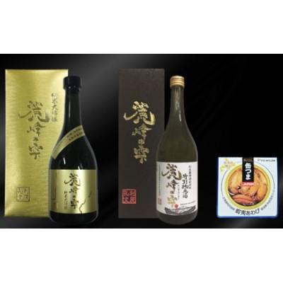日本酒『麗峰の雫』特別純米酒720ml×1本・純米大吟醸720ml×1本・利尻島産アワビ醤油煮缶詰3個セット
