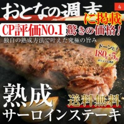 プレミアム認定のお店! 肉 熟成 サーロインステーキ 180g5枚 サーロインステーキ セット/熟成肉 /ステーキ/送料無料/冷凍 A