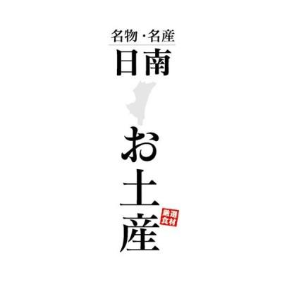 のぼり のぼり旗  名物・名産 日南 お土産 おみやげ 催事 イベント