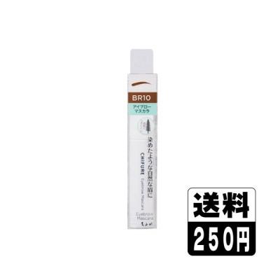 【送料250円】[ちふれ化粧品]アイブローマスカラ BR10(ライトブラウン) 8.0g