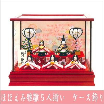 送料無料 ちりめん 雛人形 ほほえみ雅雛 5人揃い ケース飾り お雛様 ひな祭り 龍虎堂 リュウコドウ 日本製