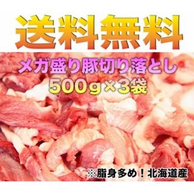 規格変更 送料無料 メガ盛り豚切り落とし 500g 3袋