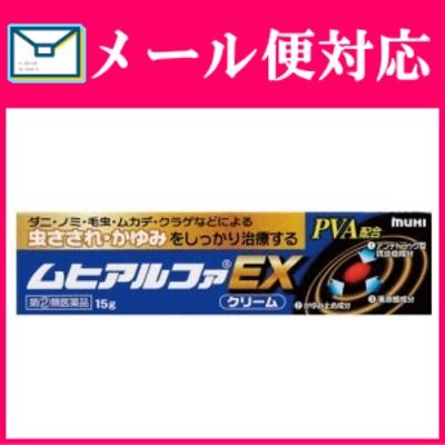 【第(2)類医薬品】【メール便選択可】ムヒアルファEX 15g