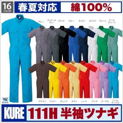 半袖つなぎ おしゃれ ツナギ16色カラフルカラー半袖つなぎkr-111hシャーベットカラーつなぎ おしゃれ ツナギ服 続服 ツヅキ つなぎ