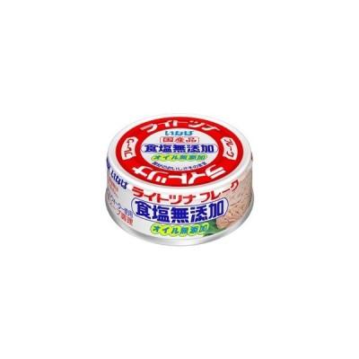 いなば食品 ライトツナ 食塩無添加 オイル無添加 国産 70g×48缶 送料無料(一部地域を除く)