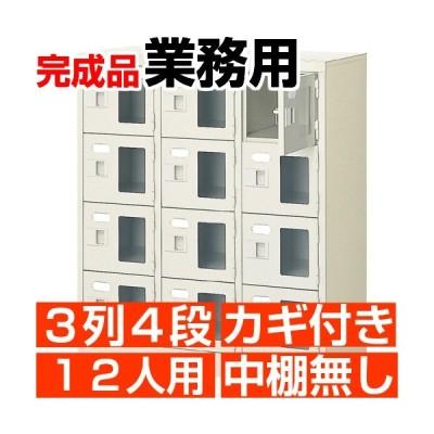 業務用下駄箱 窓付き 12人用 下駄箱 鍵付き 3列4段 搬入設置/階段上応談