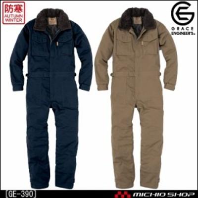 防寒 秋冬 つなぎ作業服 グレースエンジニア GE-390 コットンツイル防寒ツナギ