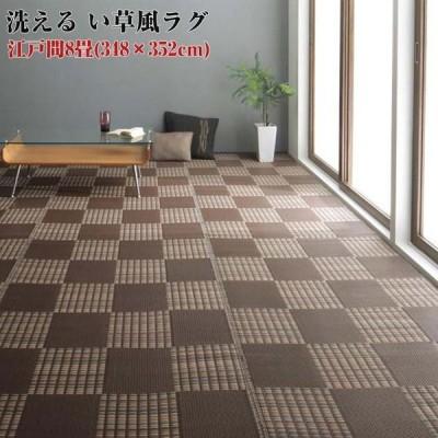 洗える い草風モダン ラグ Duffle ダッフェル 江戸間8畳(348×352cm)