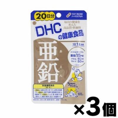 【メール便送料無料】DHC 亜鉛 20日分 20粒×3個セット 4511413404119