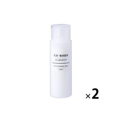 良品計画無印良品 乳液・敏感肌用・さっぱりタイプ(携帯用) 50mL 2個 良品計画