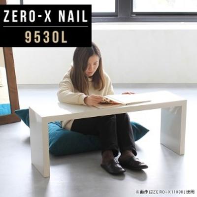 机 白 デスク ホワイト 座卓 鏡面 おしゃれ ローデスク パソコンデスク リビング シェルフ オープンシェルフ ラック Zero-X 9530L nail