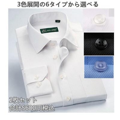 ワイシャツ メンズ 長袖 Yシャツ 白 2枚セット イージーケア 2枚まとめ買い  スリム ビジネス 結婚式 葬式 6タイプから選べる 大人気
