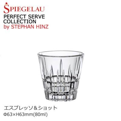 ショットグラス おしゃれ クリスタルガラス SPIEGELAU シュピゲラウ 3オンス パーフェクトサーブコレクション エスプレッソ&ショット SP-6392