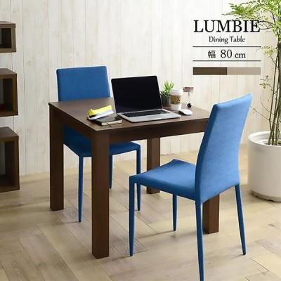 ランビー LUMBIE 80cm幅 正方形 角脚 ダイニングテーブル LUM70-80T SS(WEB限定)MT