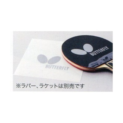 卓球 メンテナンス ラバー保護用粘着フィルムIII