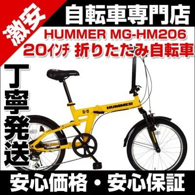 自転車 車体 20インチ 折りたたみ自転車 MG-HM206 20インチ折畳自転車 6段変速 フロントサス付 HUMMER ハマー