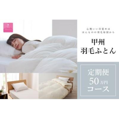 【甲州羽毛ふとん】定期便(年6回)ロイヤルコース/シングル