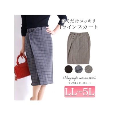 【大きいサイズ】大きいサイズ レディース ビッグサイズ ラップ風ナロースカート 大きいサイズ スカート レディース