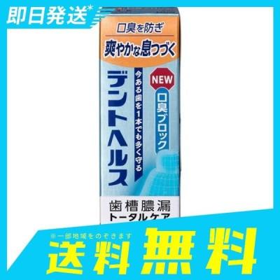 歯磨き粉 口臭 ニオイ 爽やか デントヘルス 薬用ハミガキ 口臭ブロック 85g