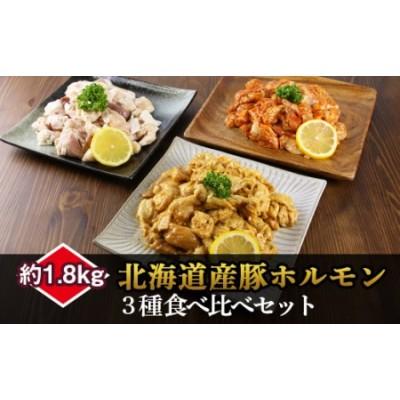 北海道産豚ホルモン3種食べ比べセット約1.8kg<(株)ヤマイチ佐々木精肉畜産>