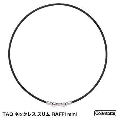 コラントッテ(Colantotte) ABAPT TAO ネックレス スリム RAFFI