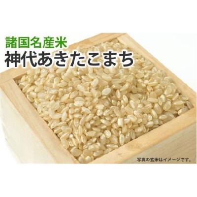秋田神代あきたこまち【玄米】1kg