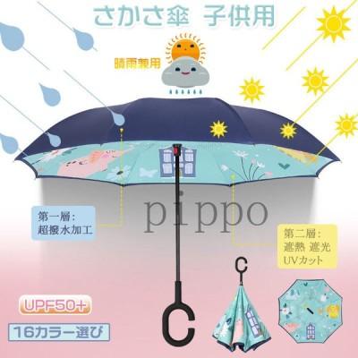 傘 逆さ傘 子供用 日傘 晴雨傘 8本骨 UVカット 女の子 男の子 小学生 かわいい キャラクター C型持ち手 風、雨、雪対策 四季通用 大人気