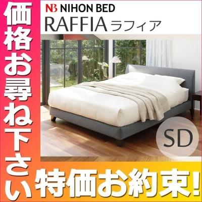 【価格はお問い合わせ下さい。】日本ベッドフレーム ラフィア  SD セミダブルサイズ 寝具 ベッド フレーム