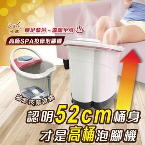 【日虎】高桶SPA按摩泡腳機 送10包藥草包