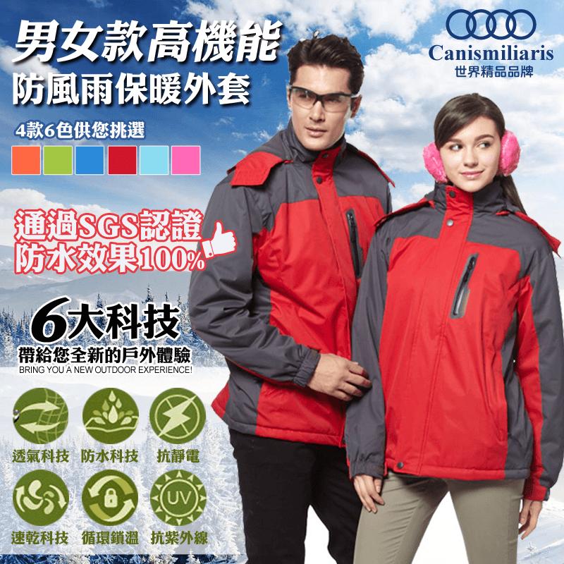 戶外機能防風雨衝鋒外套