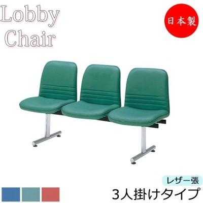 ロビーチェア 背付き 幅1450mm 3人掛け ロビーベンチ 長椅子 いす ソファ 待合椅子 レザー張り 背ロッキング機構 MZ-0273