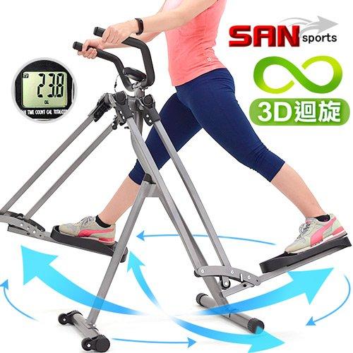 台灣製造!!立體3D迴旋滑步機(結合跑步機+划船機+美腿機)太空漫步機.交叉訓練機