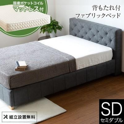 ベッド セミダブル 2色 ファブリック 国産ポケットコイルマットレス付 組立設置無料 ロイール すのこ 布製 センベラ ベット