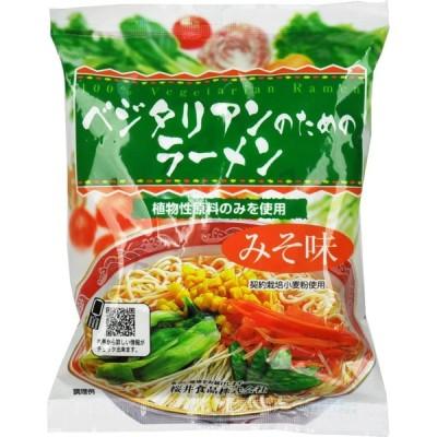 桜井食品 ベジタリアンのためのラーメン(味噌) 98g×20袋