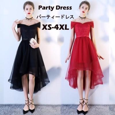 ブライズメイド ドレス 二次会 パーティードレス フィッシュテール 大きいサイズ 2Colors 結婚式 オフショルダー 体型カバー Aライン フォーマル ミディアム
