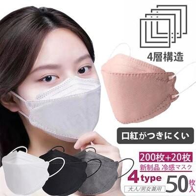 新型の冠状ウイルスを効果的に防ぐ 夏用冷感マスク 50枚個包装 柳葉型マスク 3Dマスク 4層構造