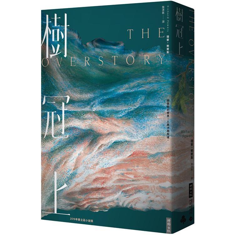 2019年普立茲得獎小說-樹冠上