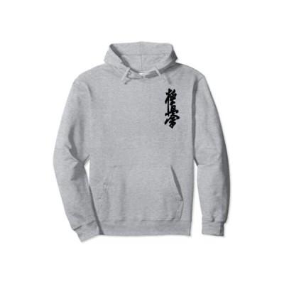 Kyokushinkai Karate 極真 極真会 極真会館 空手 極真空手 きょくしん空手 Kyokushin パーカー (グレー S)