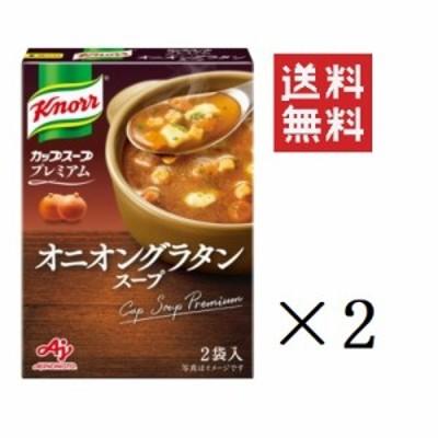 クーポン配布中!! 味の素 クノールカップスープ プレミアム オニオングラタンスープ 2袋入×2個 セット インスタント ポタージュ 送料無