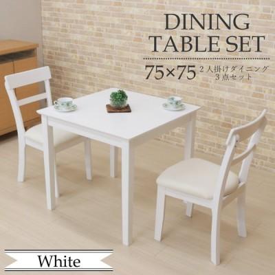 ダイニングテーブル 3点セット 2人掛 75cm ac75-3-ab360wh テーブル 机 椅子 イス チェア ホワイト 白 木製 天然木 クッション アウトレット 10s-2k hg