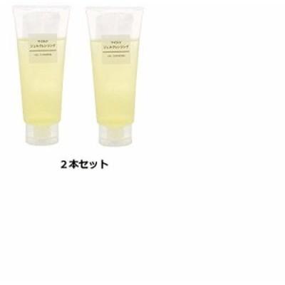 【2個セット】 無印良品 マイルドジェルクレンジング(大容量) 200g