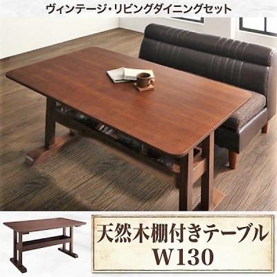 ダイニングテーブル 単品 W130