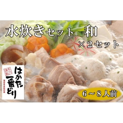 BD-035 福岡名物【はかた一番どり】水炊きセット和×2セット(6~8人前)