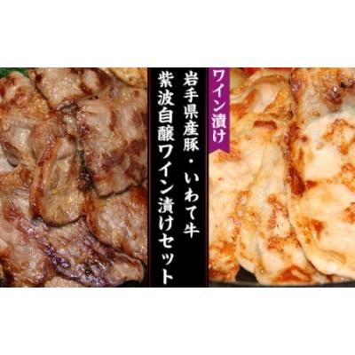 1417【ワイン漬け】岩手県産豚・いわて牛の紫波自醸ワイン漬けセット
