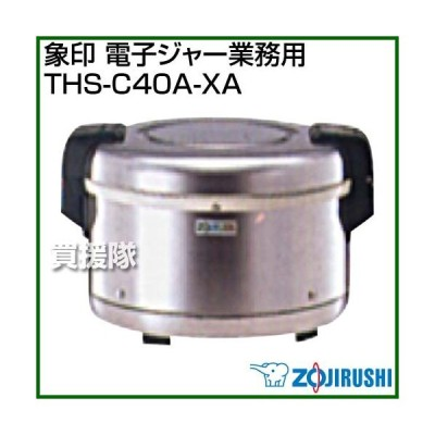 象印 電子ジャー業務用 THS-C40A-XA