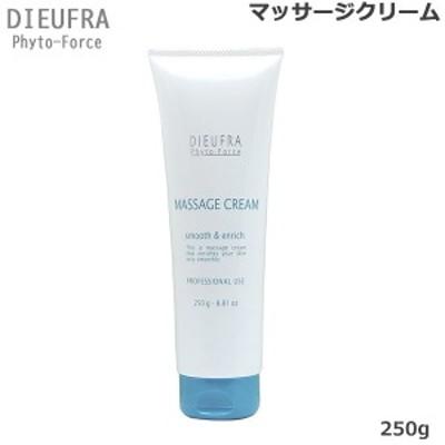 デュフラ フィトフォース マッサージクリーム 250g(送料無料)